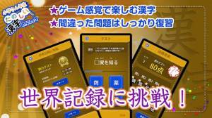Androidアプリ「小学3年生漢字練習ドリル(無料小学生漢字)」のスクリーンショット 4枚目