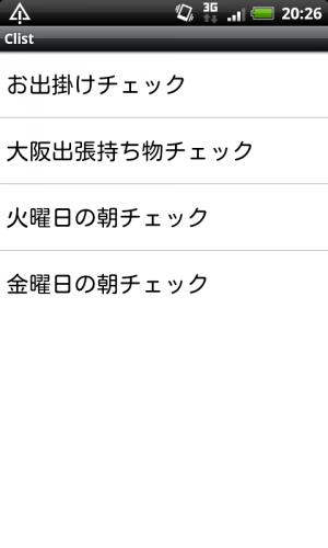 Androidアプリ「Clist - シンプルチェックリスト」のスクリーンショット 1枚目