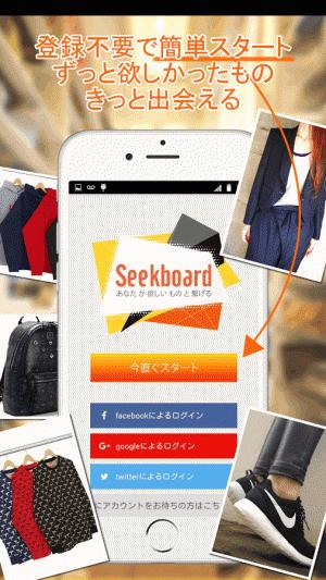 Androidアプリ「欲しい物と出会いを無料で繋ぐSNSアプリSeekboard」のスクリーンショット 1枚目