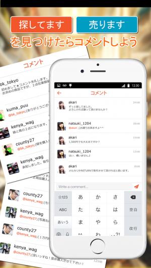Androidアプリ「欲しい物と出会いを無料で繋ぐSNSアプリSeekboard」のスクリーンショット 3枚目