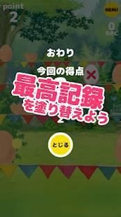 Androidアプリ「しゃてきゲーム - がんばれ!ルルロロのアプリ」のスクリーンショット 4枚目