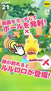 Androidアプリ「しゃてきゲーム - がんばれ!ルルロロのアプリ」のスクリーンショット 1枚目
