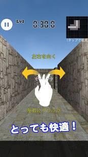 Androidアプリ「3D迷路 Lv100」のスクリーンショット 2枚目
