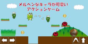Androidアプリ「ジャンプ&アタック~激ムズ無料カエル君ゲーム」のスクリーンショット 1枚目