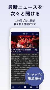 Androidアプリ「朝日新聞アルキキ 最新音声ニュース」のスクリーンショット 4枚目