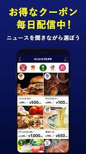Androidアプリ「朝日新聞アルキキ 最新音声ニュース」のスクリーンショット 3枚目