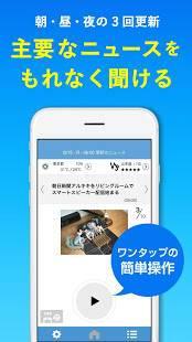 Androidアプリ「朝日新聞アルキキ いつでも簡単音声ニュース」のスクリーンショット 3枚目