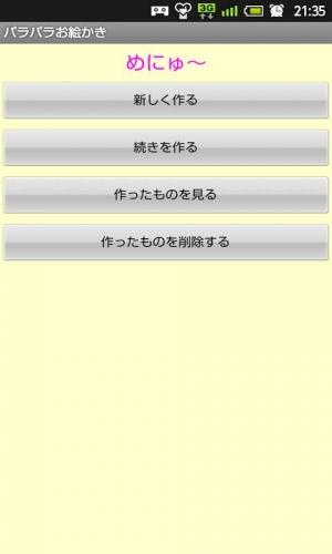 Androidアプリ「パラパラお絵かき」のスクリーンショット 1枚目