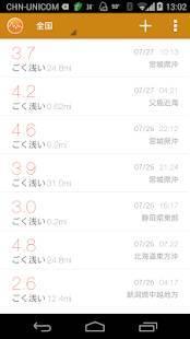 Androidアプリ「日本地震・災害速報   地震情報 強震 モニタ」のスクリーンショット 1枚目