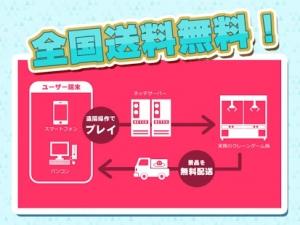 Androidアプリ「クレーンゲーム ネッチ」のスクリーンショット 3枚目