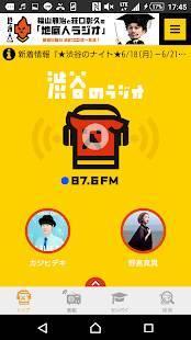 Androidアプリ「渋谷のラジオ公式アプリ」のスクリーンショット 1枚目