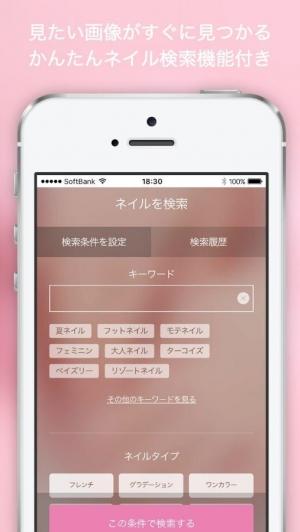 Androidアプリ「最新ネイルデザイン2018 - キラリアネイル」のスクリーンショット 5枚目