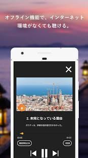 Androidアプリ「Pokke[ポッケ]  国内も海外も!旅行・観光のガイドアプリ」のスクリーンショット 4枚目