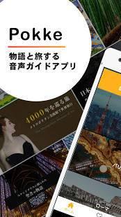 Androidアプリ「Pokke[ポッケ]  国内も海外も!旅行・観光のガイドアプリ」のスクリーンショット 1枚目