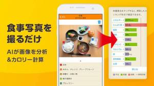 Androidアプリ「カロリーママ AI管理栄養士がダイエットサポート」のスクリーンショット 2枚目