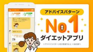Androidアプリ「カロリーママ AI管理栄養士がダイエットサポート」のスクリーンショット 1枚目
