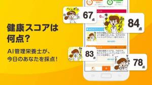 Androidアプリ「カロリーママ AI管理栄養士がダイエットサポート」のスクリーンショット 5枚目