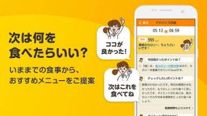 Androidアプリ「カロリーママ AI管理栄養士がダイエットサポート」のスクリーンショット 4枚目