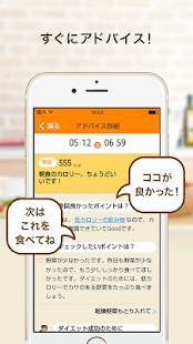 Androidアプリ「カロリーママ AI管理栄養士がダイエットサポート」のスクリーンショット 3枚目