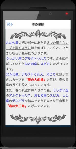 Androidアプリ「星座図鑑「88星座の特徴や神話を絵で観て学ぶ」」のスクリーンショット 3枚目