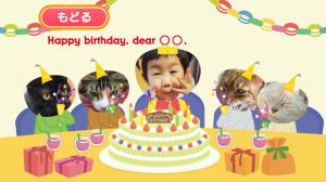 Androidアプリ「わたしの楽しい誕生日」のスクリーンショット 1枚目