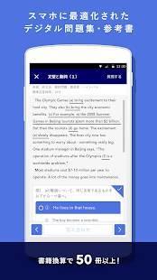 Androidアプリ「N予備校」のスクリーンショット 3枚目