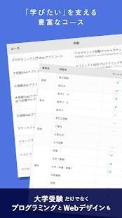 Androidアプリ「N予備校」のスクリーンショット 4枚目