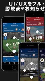 Androidアプリ「パ・リーグウォーク(プロ野球)」のスクリーンショット 3枚目