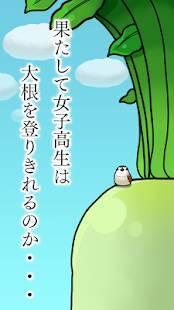 Androidアプリ「大根にしがみつく女子高生」のスクリーンショット 4枚目
