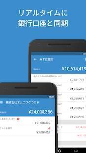 Androidアプリ「会計ソフト マネーフォワードクラウド会計・確定申告分析アプリ」のスクリーンショット 3枚目