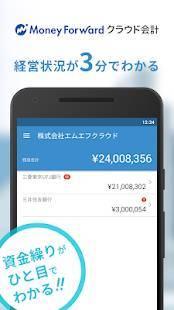 Androidアプリ「会計ソフト マネーフォワードクラウド会計・確定申告分析アプリ」のスクリーンショット 1枚目