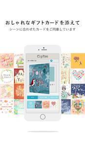 Androidアプリ「giftee - 100円から贈れるカジュアルギフトアプリ」のスクリーンショット 4枚目