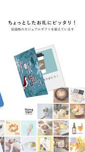 Androidアプリ「giftee - 100円から贈れるカジュアルギフトアプリ」のスクリーンショット 2枚目