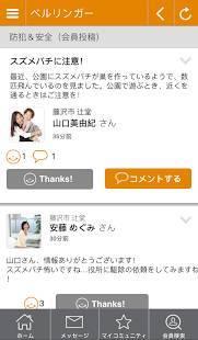 Androidアプリ「SOY LINK ソイリンク - ご近所コミュニティ-」のスクリーンショット 4枚目