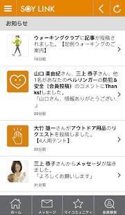 Androidアプリ「SOY LINK ソイリンク - ご近所コミュニティ-」のスクリーンショット 1枚目