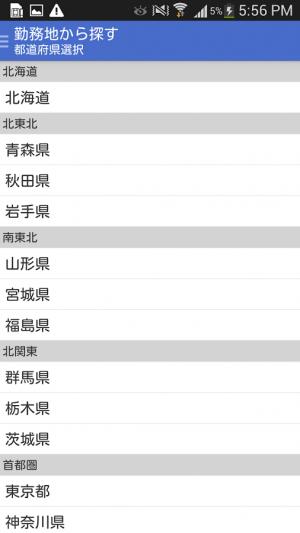 Androidアプリ「薬剤師転職『日経DIキャリア』」のスクリーンショット 2枚目