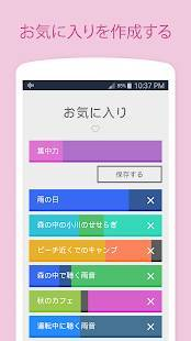 Androidアプリ「ホワイトノイズ」のスクリーンショット 3枚目