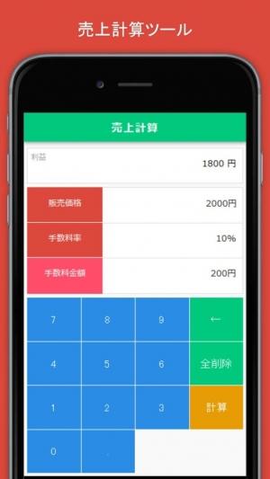 Androidアプリ「フリマ便利アプリ「フリボックス」」のスクリーンショット 4枚目