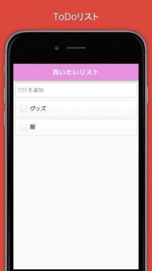 Androidアプリ「フリマ便利アプリ「フリボックス」」のスクリーンショット 2枚目