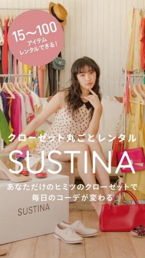 Androidアプリ「ファッションレンタルSUSTINA(サスティナ)」のスクリーンショット 1枚目