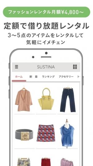 Androidアプリ「ファッションレンタルSUSTINA(サスティナ)」のスクリーンショット 3枚目
