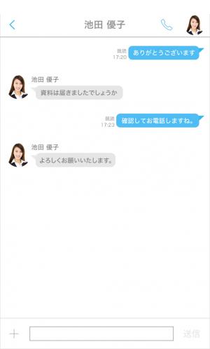 Androidアプリ「TATERU」のスクリーンショット 4枚目