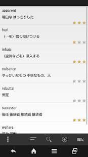 Androidアプリ「読み上げ可能な単語帳・単語カード」のスクリーンショット 1枚目