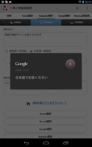 Androidアプリ「広告削除(一挙に韓国語翻訳)」のスクリーンショット 5枚目