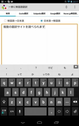 Androidアプリ「広告削除(一挙に韓国語翻訳)」のスクリーンショット 1枚目