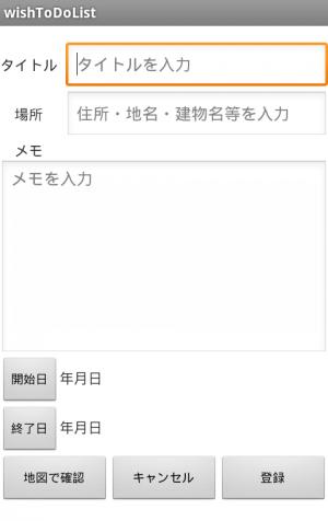 Androidアプリ「WishToDoList」のスクリーンショット 2枚目
