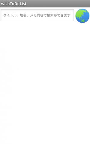 Androidアプリ「WishToDoList」のスクリーンショット 1枚目