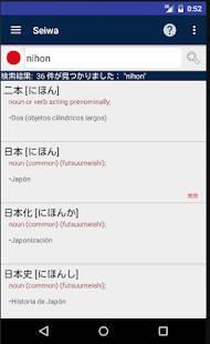 Androidアプリ「西和辞典 (スペイン語ー日本語)」のスクリーンショット 1枚目