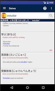 Androidアプリ「西和辞典 (スペイン語ー日本語)」のスクリーンショット 2枚目