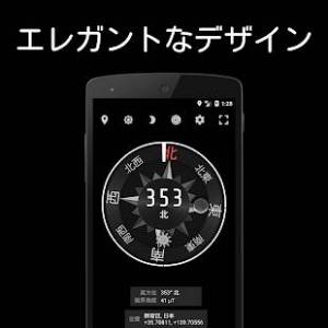 Androidアプリ「コンパス(広告なし)」のスクリーンショット 4枚目